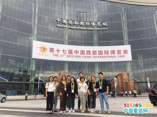 中国•琦瑞德泽受邀参加第十七届中国西部国际博览会
