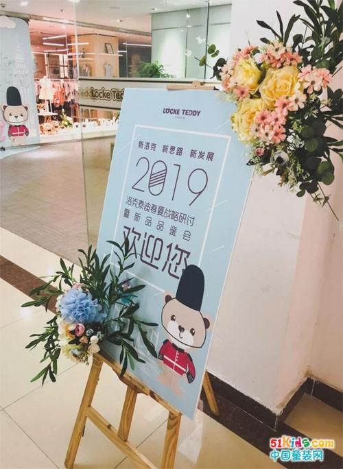 洛克泰迪2019春夏战略研讨暨新品品鉴会圆满落幕