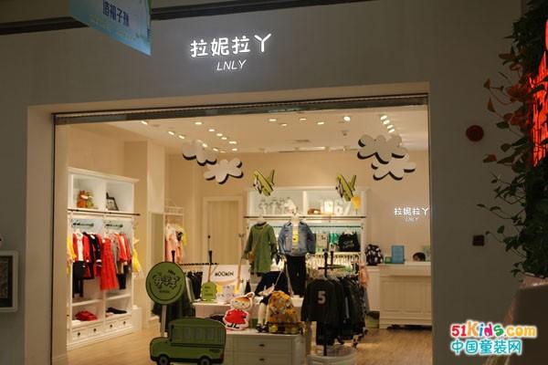 中国儿童健康成长的优质品牌——拉妮拉丫童装加盟