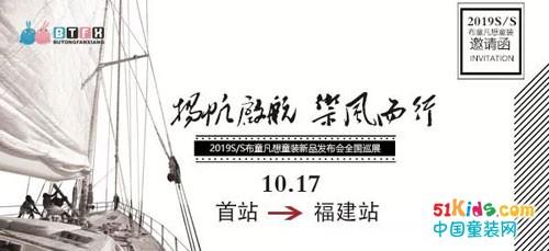 布童凡想童装开启2019S/S新品全国巡展