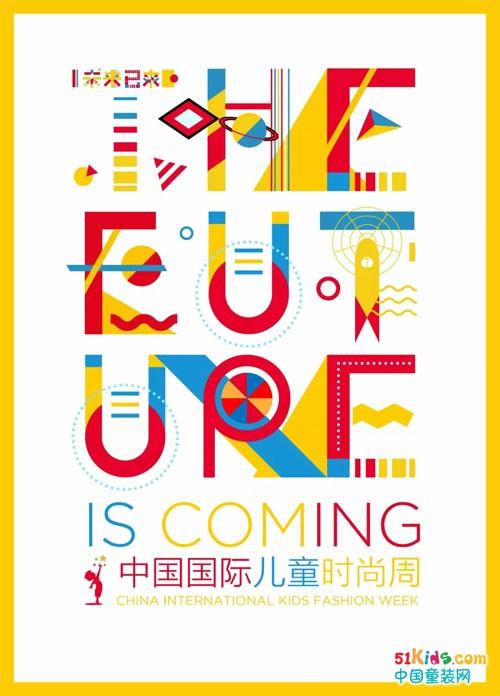 中国国际儿童时尚周丨构建未来儿童时尚生态 开启中国童装全新时代