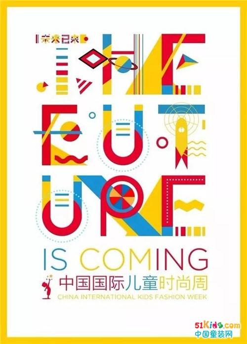 再现外滩/FolliFollie2019A/W潮变·中国国际儿童时尚周