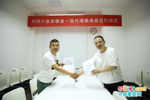 时尚小鱼安徽市场新时代来临!一级代理服务商签约成功!