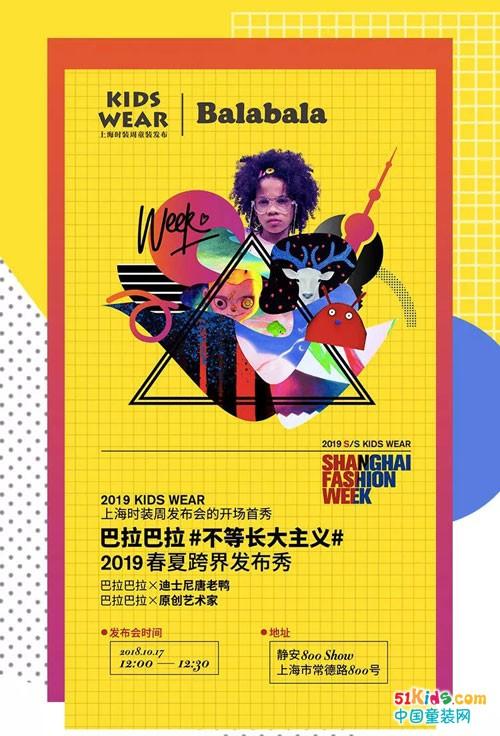 上海时装周发布会 | 巴拉巴拉开场首秀