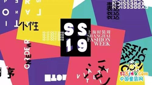 两个小朋友童装2019SS新品发布会,相约上海
