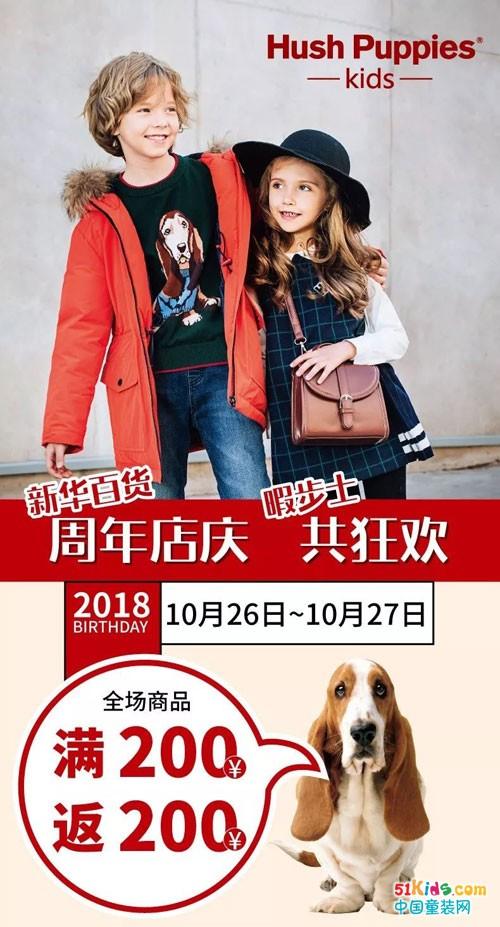 暇步士童装与新华百货共庆12周年店庆,人偶表演、绘画涂鸦活动小朋友来参加
