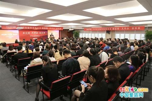 COCOTREE棵棵树2018全国零售商大会在温州召开