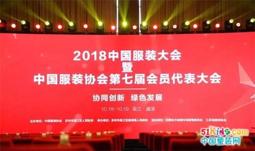 喜讯丨小猪班纳受聘中国服装大会童装专业委员会副主任委员单位