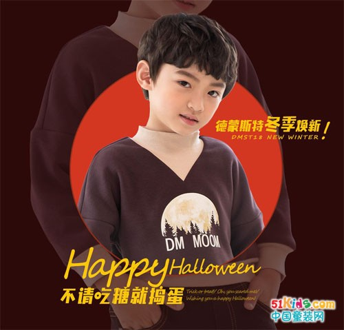 德蒙斯特| Happy Halloween装扮上新
