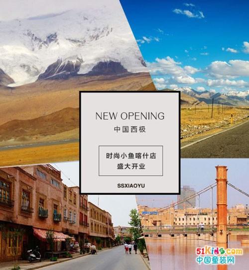 NEW OPENING | 时尚小鱼再开新店,这次来到了中国西极!