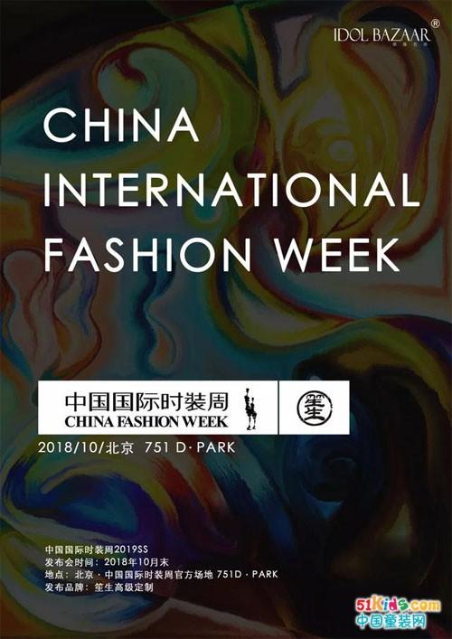 CATC首席執行官朱敏出席中國國際時裝周