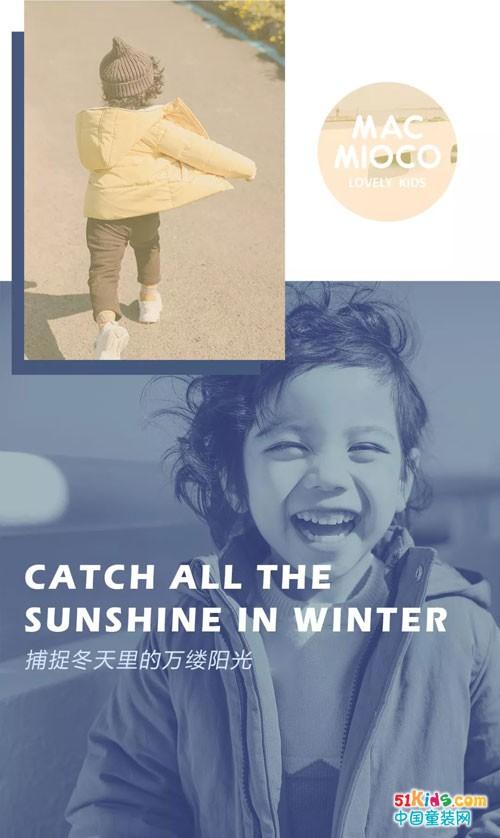 捕捉冬天里的万缕阳光丨MAC·MIOCO冬季上新