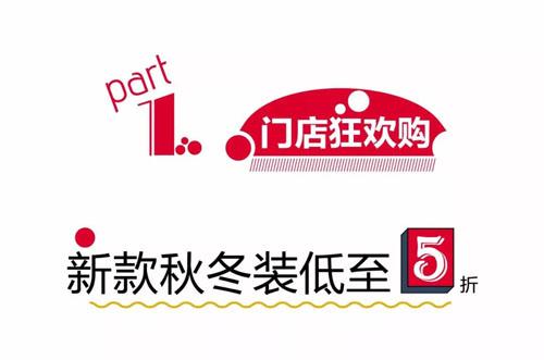 10周年丨巴柯拉Fun享十年,大波福利火力全开!