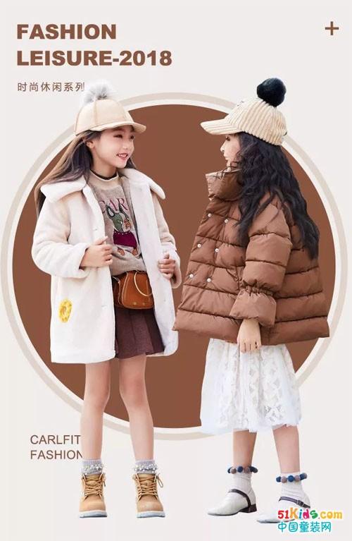 2018冬新品丨CARLFIT最IN穿搭 开启你的时尚之旅