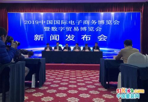 2019中国国际电子商务博览会(义乌跨境电商展)在京举行新闻发布会