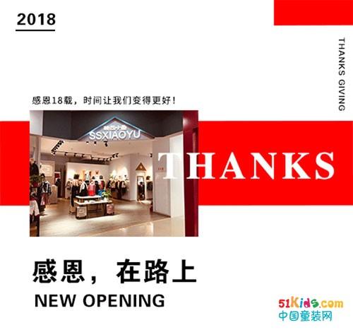 NEW OPENING | 感恩在路上,时尚小鱼11月再开三店!