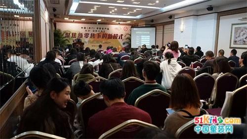 """2018中国(虎门)孕婴童产业""""实战·制胜大讲堂""""精彩开讲 支招新零售制胜法则"""