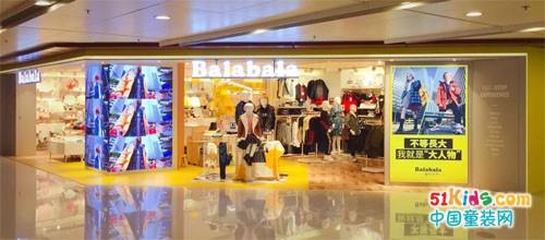 巴拉巴拉香港德福广场新店开业 全球化儿童产业布局持续加速