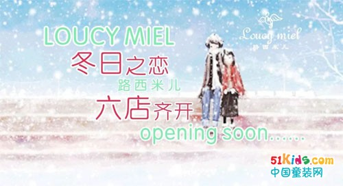 loucymiel冬日之恋,12月六店齐开opening soon....