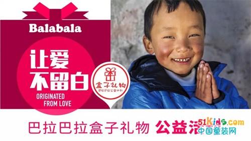 """""""让爱不留白""""巴拉巴拉盒子礼物公益活动全国温暖传递"""