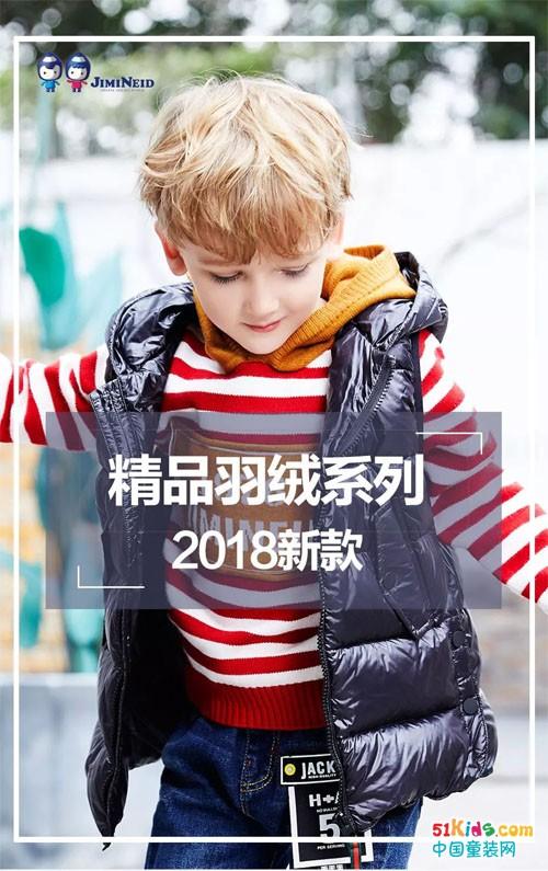 甄选羽绒服系列,让孩子们在这个冬天嗨起来~