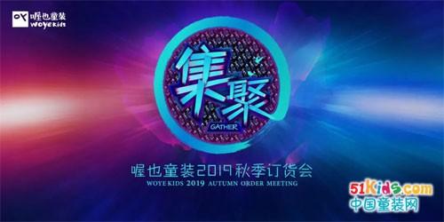 """喔也2019秋冬+羽绒订货会""""集聚""""抢先知道"""