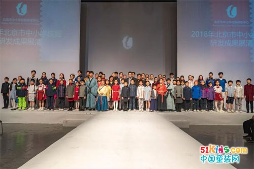 2018年北京市中小学校服研发成果展示活动在北服举行