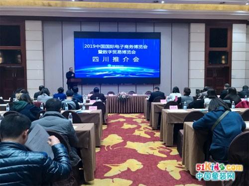 2019义乌电商(童装)博览会推介会在四川举行