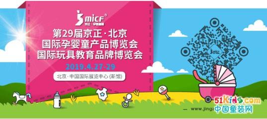 2019京正·北京国际孕婴童展,打造孕婴童行业的饕餮盛宴