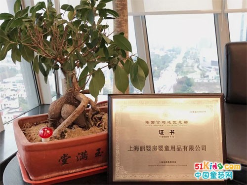品牌快讯:丽婴房荣获上海市政府跨国公司地区总部认证