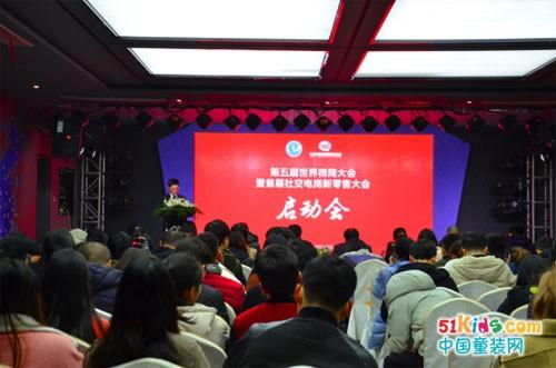 2019中国国际电子商务博览会暨社交电商新零售大会启动