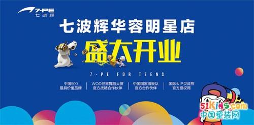 盛大开业:七波辉明星店强势席卷湖南市场