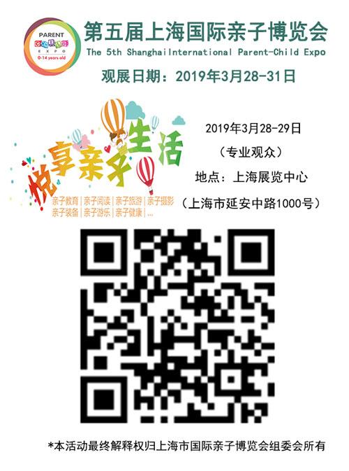 2019年第五届上海国际亲子博览会 业内人士邀请全面开启