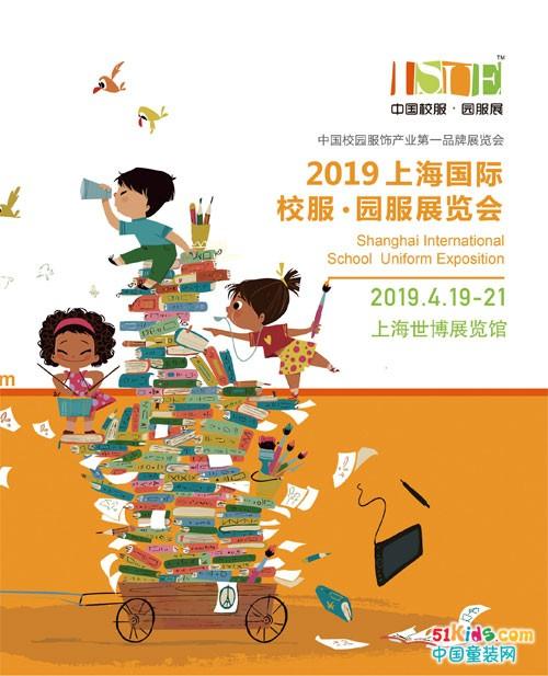 赋能时代,致敬未来,乔治白校服将亮相2019年上海国际校服园服展