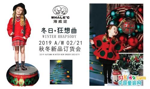 冬日·狂想曲 海威迩Whale'c 2019秋冬新品订货会邀请函