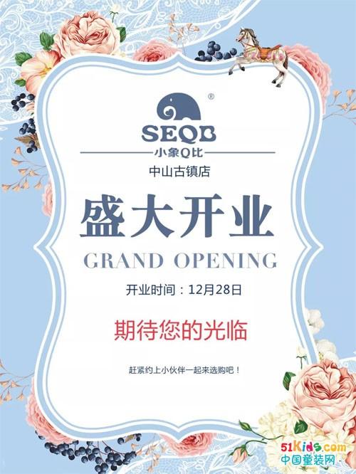 小象Q比家又开新店了,中山古镇店盛大开业