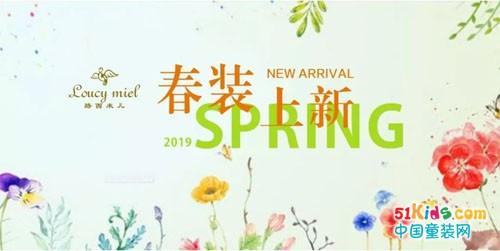 路西米儿2019春装上市,春暖花开,给予宝宝新的气象!