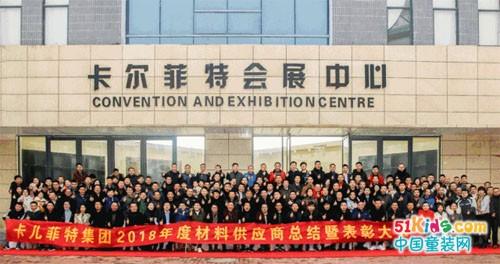卡儿菲特集团2018年度材料供应商总结暨表彰大会圆满召开