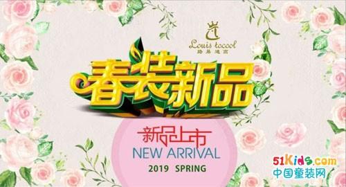 路易迪高2019春装上市,约会春天,找回初恋般的感觉!
