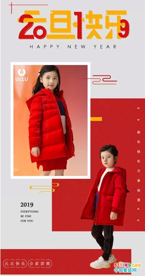 ULLU童装 2019时髦又有气质的新年装