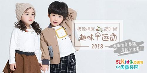 """中国童装网2018年度""""十大童装品牌""""荣耀揭晓"""