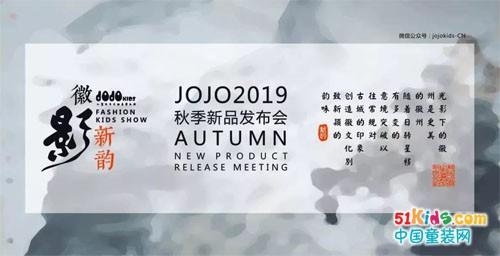 久久童装2019秋季新品发布会惊艳启幕!演绎先锋时尚的东方文化!