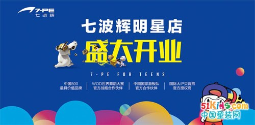 盛大开业|七波辉湖南明星店,双店联袂震撼登场!