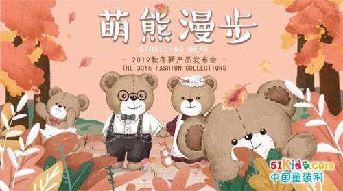 感恩有您丨金发拉比2019秋冬新品发布会圆满落幕!