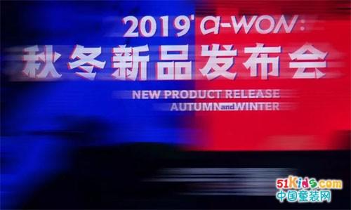 a-won小埃文丨2019秋冬新品发布会圆满落幕