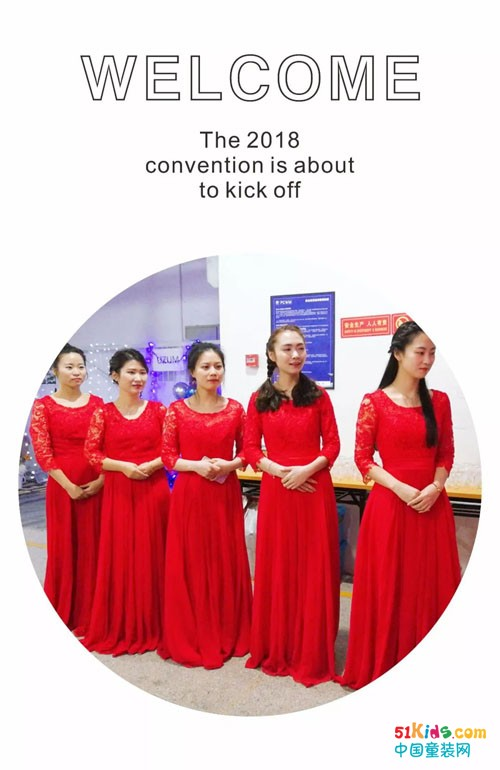 活出爱丨温州市西番雅服饰2018年会盛典圆满成功