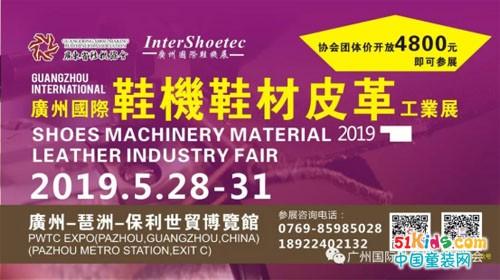协会会员价开放4800元可参2019广州国际鞋机鞋材皮革工业展览会!
