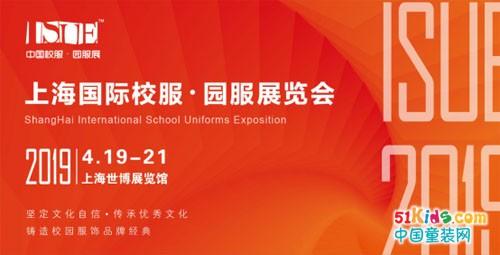 校服新生力丨2019上海国际校服·园服展参观预登记中