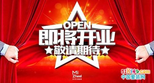 热烈祝贺深圳两家350平米芝儿旗舰店即将开业