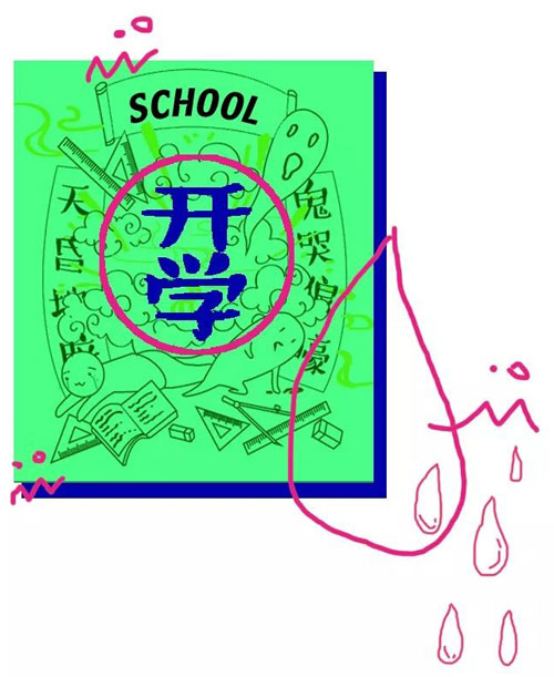 又要开学了,我要成为校园里最闪亮的星!